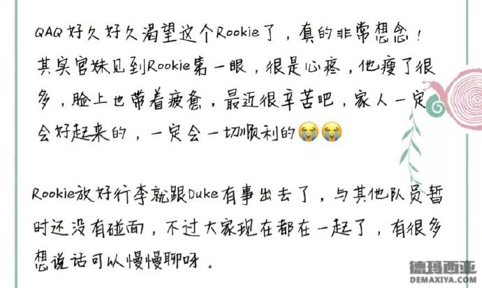 iG发布洲际赛手账 Rookie已正式归队
